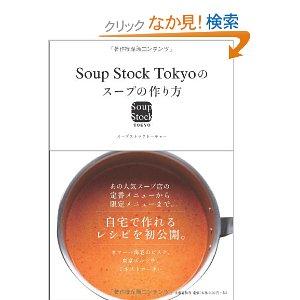 未来シアター スープストック東京